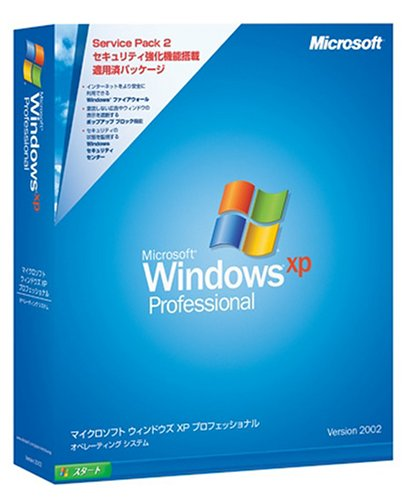 【旧商品/サポート終了】Microsoft  Windows XP Professional Service Pack 2 通常版