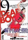 DEAR BOYS(9) (講談社漫画文庫)