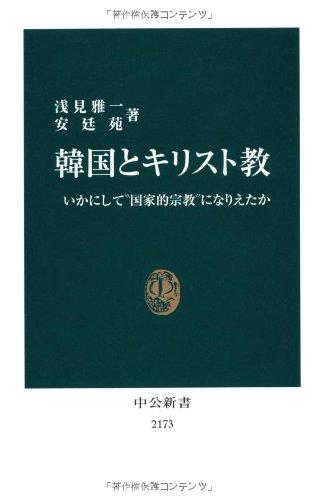 韓国とキリスト教 (中公新書)の詳細を見る