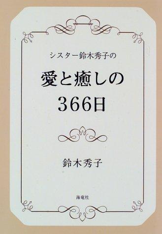 シスター鈴木秀子の愛と癒しの366日
