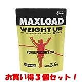 (江崎グリコ)パワープロダクション マックスロード ウエイトアップ チョコレート風味 3.5kg/デキストリン/ウエイトアップ/筋肉/(お買い得3個セット)