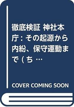 徹底検証 神社本庁: その起源から内紛、保守運動まで (ちくま新書 (1361))