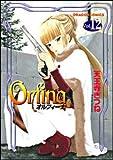 オルフィーナ (Vol.12) (ドラゴンコミックス)