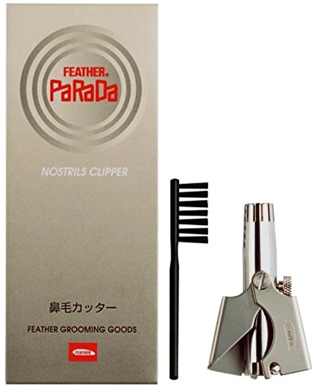 協力コレクション第二にフェザー パラダ鼻毛カッター ハコ
