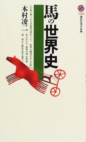 馬の世界史 (講談社現代新書)の詳細を見る