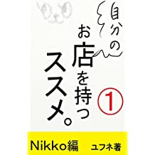 地方に自分のお店を持つススメ。2014 in関東日光編: とある占い師が、マイショップをオープンした話 1