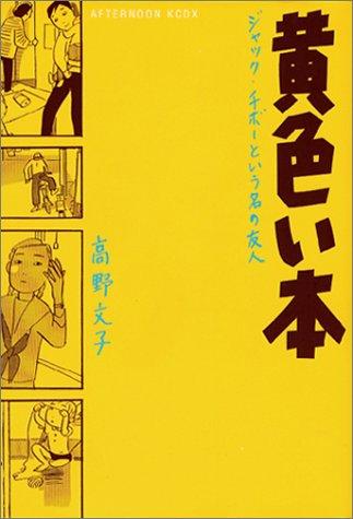 黄色い本 (KCデラックス アフタヌーン)