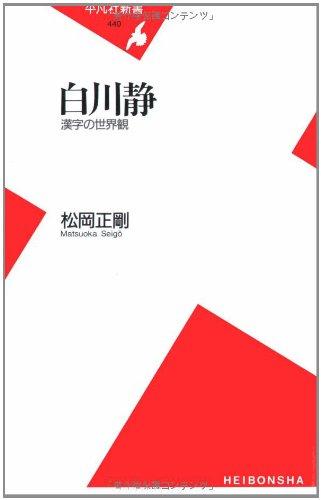 白川静 漢字の世界観 (平凡社新書)