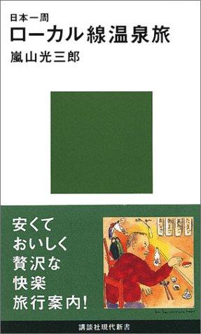日本一周ローカル線温泉旅 (講談社現代新書)の詳細を見る