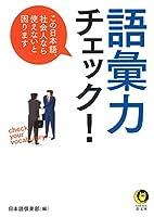 語彙力チェック! (KAWADE夢文庫)