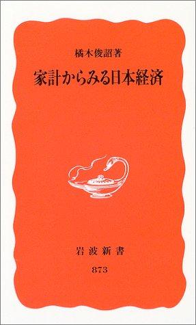 家計からみる日本経済 (岩波新書)の詳細を見る