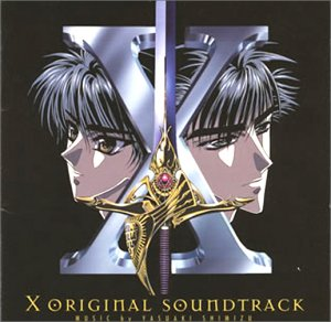 X (エックス) ― オリジナル・サウンドトラック / サントラ