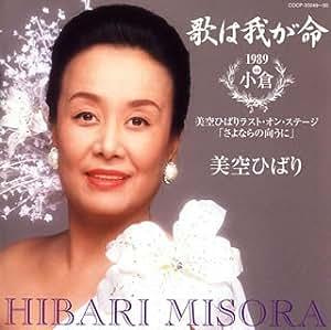 歌は我が命1989 in 小倉 ~美空ひばりラスト・オン・ステージ 「さよならの向うに」~