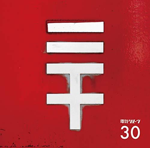 【Amazon.co.jp限定】30 (初回生産限定盤) (オリジナルステッカー付)