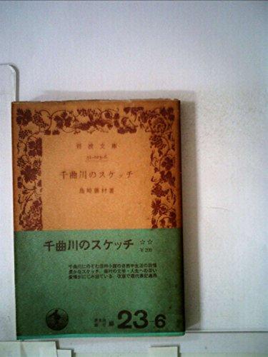 千曲川のスケッチ (1949年) (岩波文庫)
