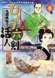 さむらいブルース東海道世直し旅ひょう六活人剣 / 名胡桃 ゆう のシリーズ情報を見る