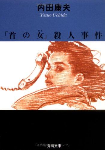 「首の女(ひと)」殺人事件 (角川文庫)の詳細を見る