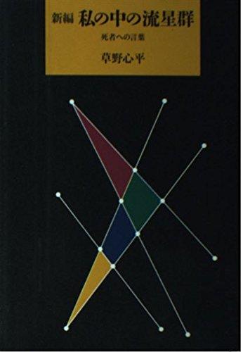 新編 私の中の流星群―死者への言葉 (筑摩叢書)の詳細を見る