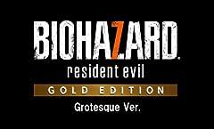バイオハザード7 レジデント イービル ゴールド エディション グロテスクバージョン 【CEROレーティング「Z」】