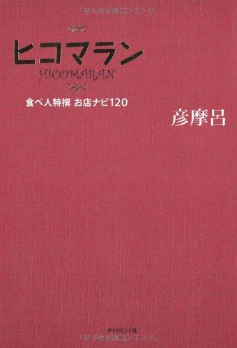 ヒコマラン―食べ人特撰 お店ナビ120