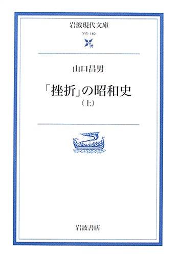 「挫折」の昭和史〈上〉 (岩波現代文庫)の詳細を見る