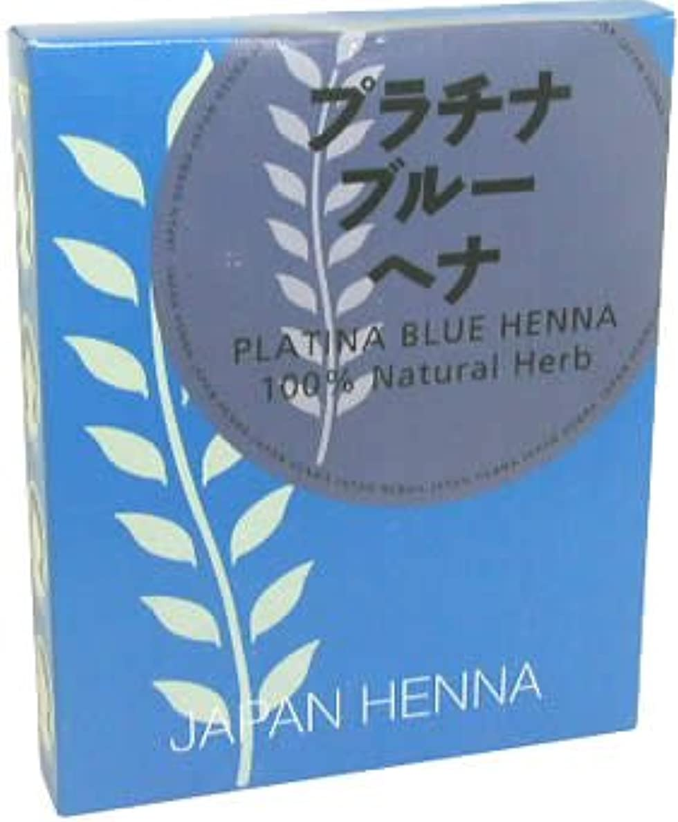 歌うバンドル真剣にジャパンヘナ 天然100% ヘナパウダー プラチナブルー 100g 手袋入り B-7 白髪染め
