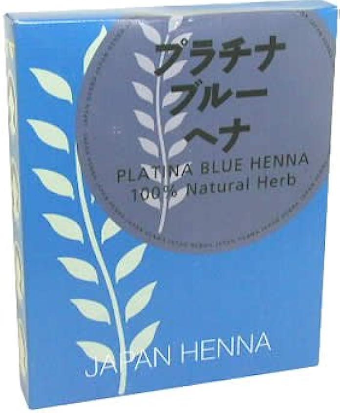 乱用普及却下するジャパンヘナ 天然100% ヘナパウダー プラチナブルー 100g 手袋入り B-7 白髪染め