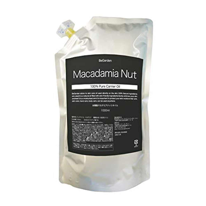 否認する香り地味なマカダミアナッツオイル