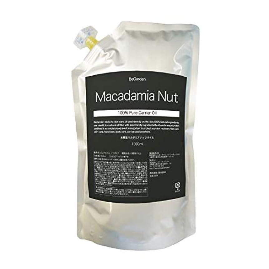 寝室窒素囲いマカダミアナッツオイル
