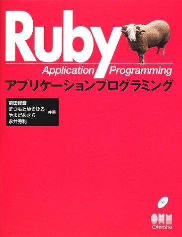 Rubyアプリケーションプログラミングの詳細を見る