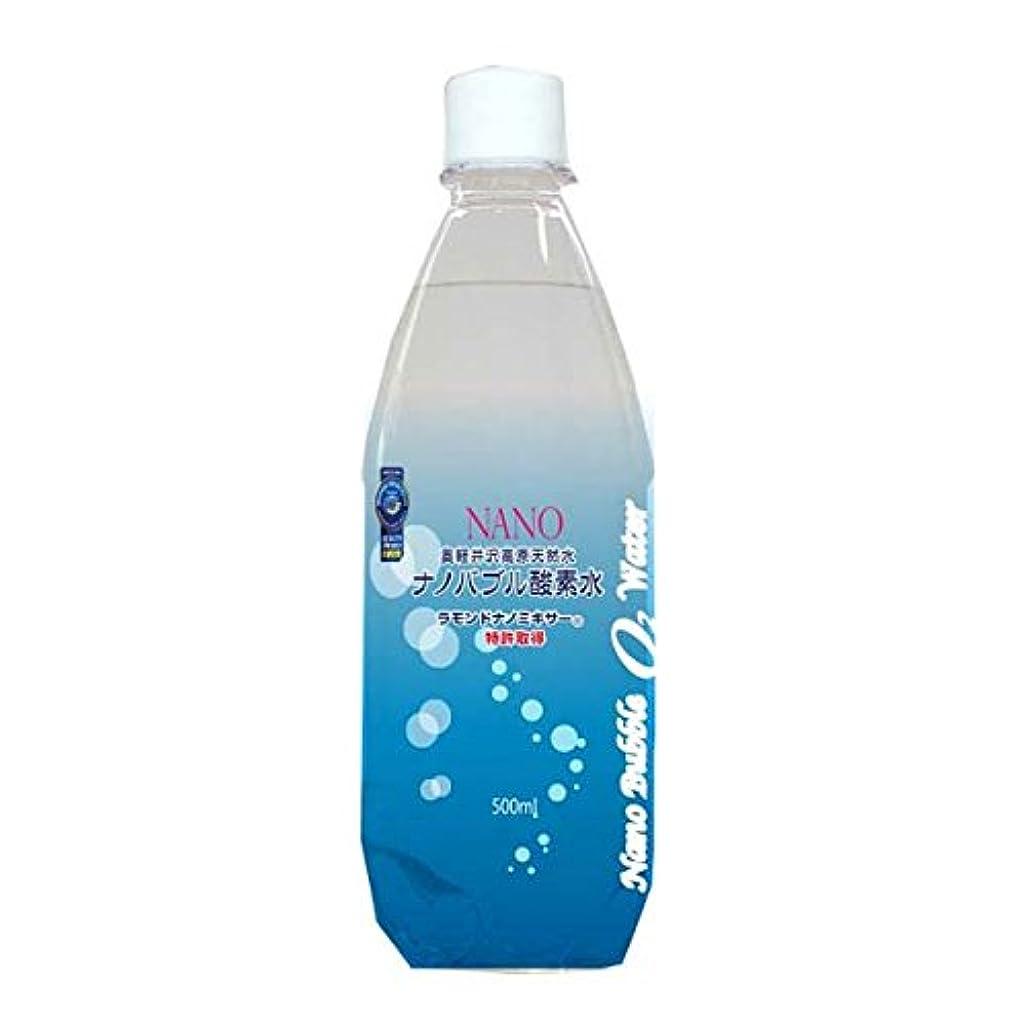 学期法律により追い出す【嬬恋銘水】ナノバブル酸素水 ペットボトル 500ml