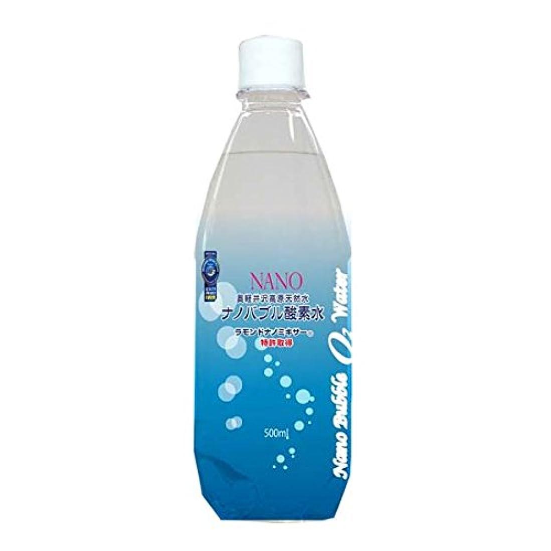 旅客嵐の溶岩【嬬恋銘水】ナノバブル酸素水 ペットボトル 500ml