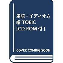 単語・イディオム編 TOEIC[CD-ROM付]