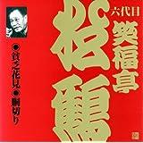 笑福亭松鶴(6代目)(5)