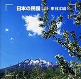決定版!日本の民謡(上)東日本編
