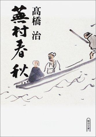 蕪村春秋 (朝日文庫)の詳細を見る