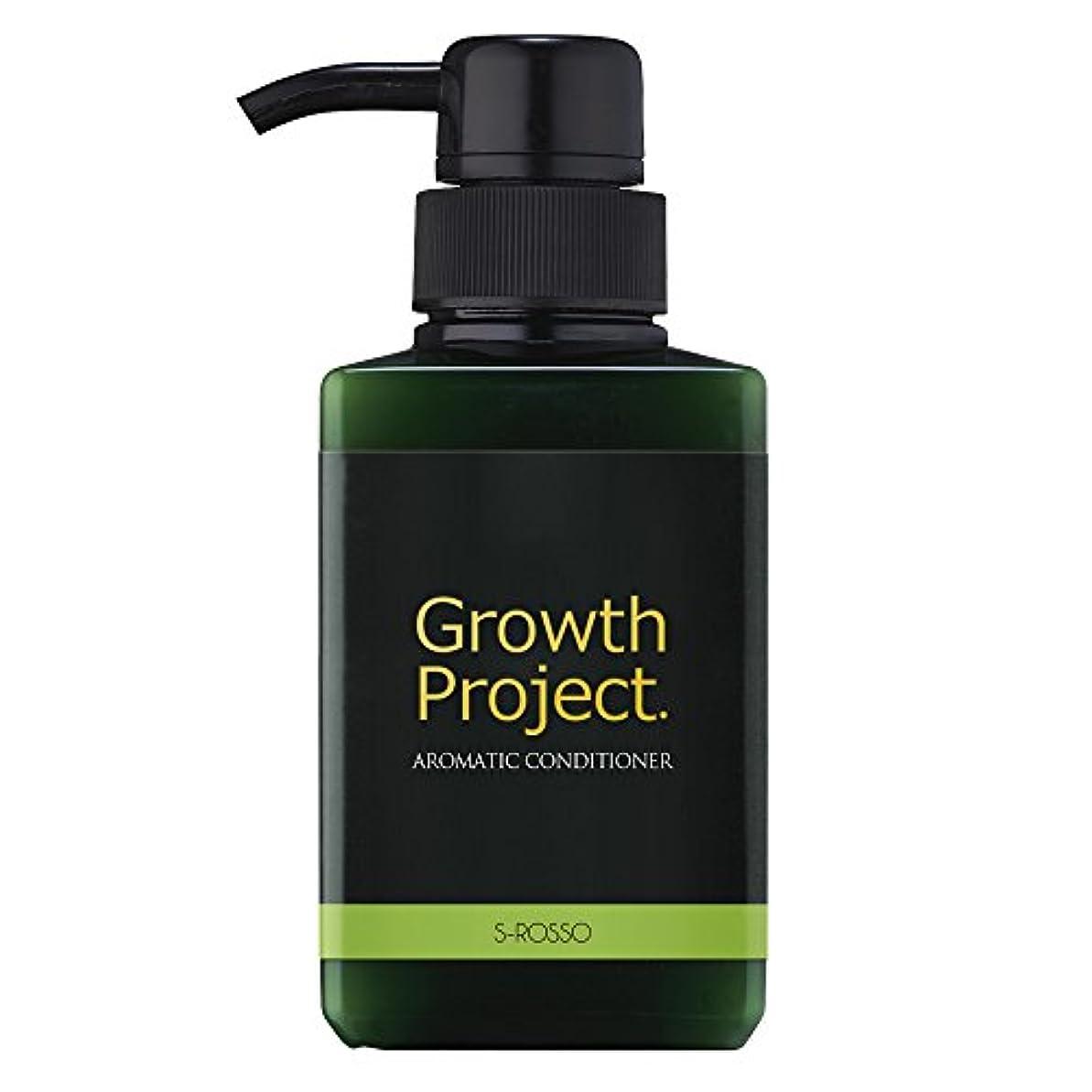 詐欺師バーマド必要ないGrowth Project アロマコンディショナー