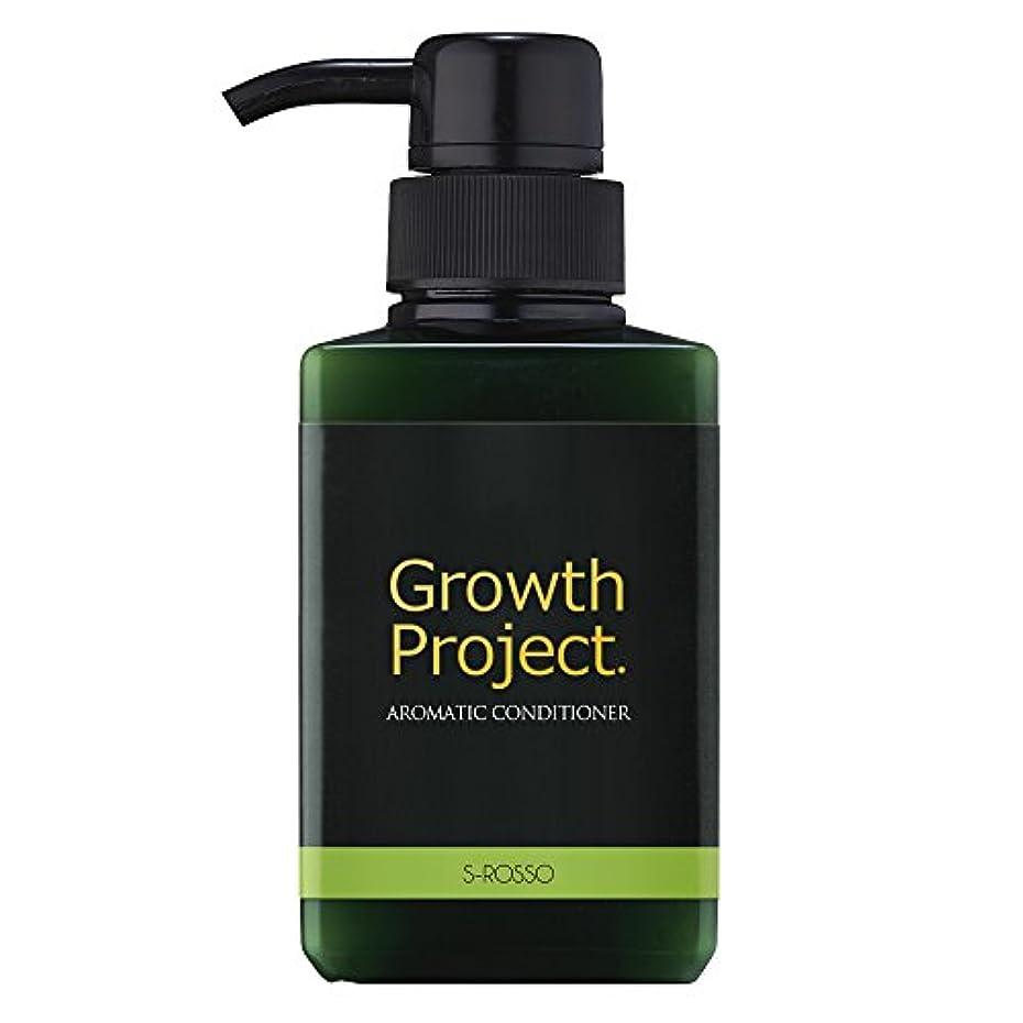 征服空虚気取らないGrowth Project アロマコンディショナー