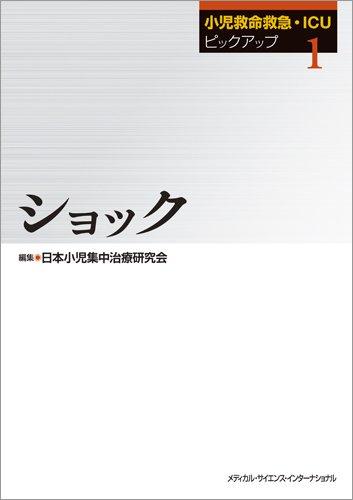 小児救命救急・ICUピックアップ(1) ショック