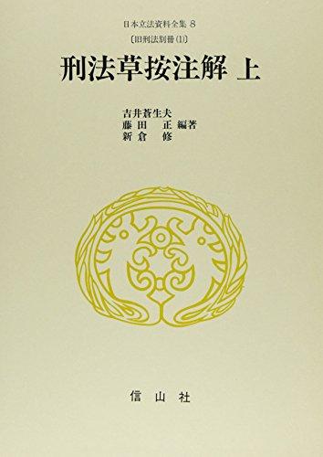 刑法草按注解(上) (日本立法資料全集8)