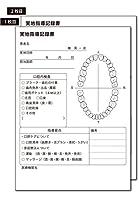 A5版 2枚複写 (医院名入れ) 実地指導記録書 (歯科) 50冊(1冊50組)