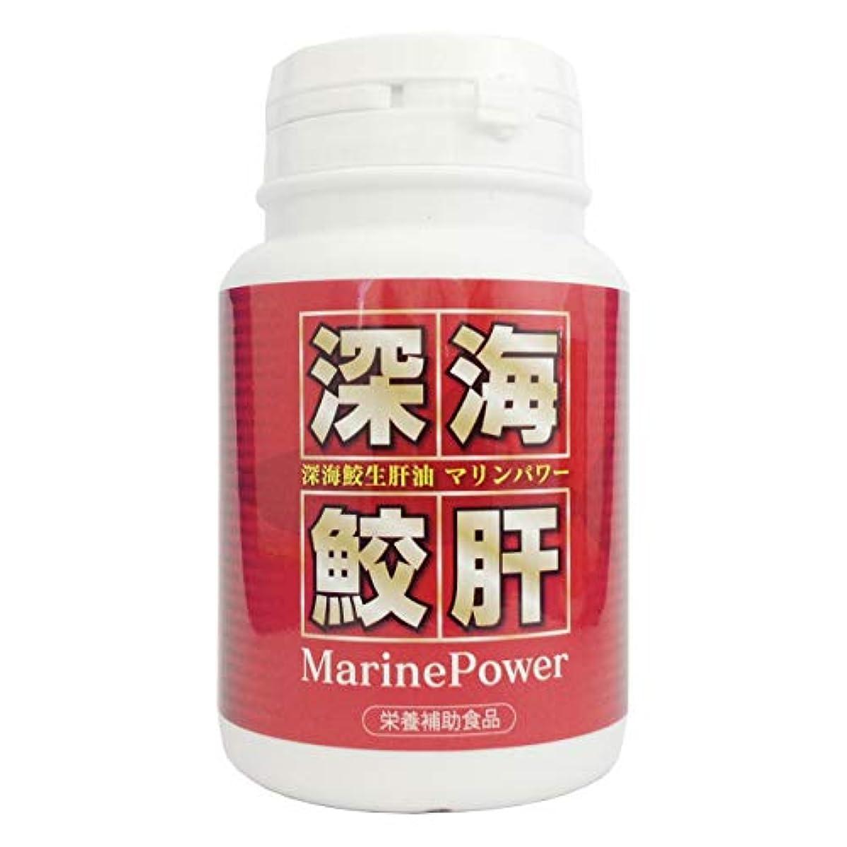 テスピアンうねる起きろ深海鮫生肝油 マリンパワー 180粒 1本 スクワレン オメガ3脂肪酸含有 (約1ヶ月分)