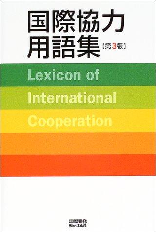 国際協力用語集の詳細を見る