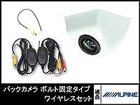エスティマ 専用設計ナビ 7W-ES 対応 高画質 バックカメラ ボルト固定タイプ ホワイト 車載用 広角170° 超高精細 CMOS センサー 【ワイヤレスキット付】