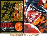 逆境ナイン 6 (小学館プラスワン・コミックシリーズ)