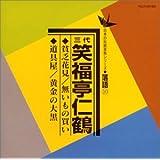 日本の伝統芸能〈落語〉貧乏花見/無いもの買い/道具屋/黄金の大黒