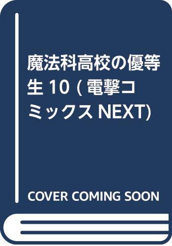 [画像:魔法科高校の優等生10 (電撃コミックスNEXT)]