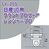純正タイプ カーテンランナー 日産UD・グランドプロフィア・レンジャープロ用(CV-205)