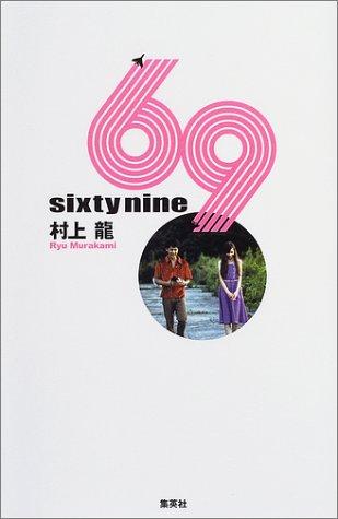 新装版 69 Sixty nineの詳細を見る