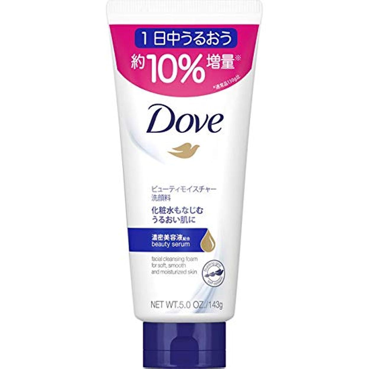 団結する日記制限ユニリーバ ダヴ ビューティ モイスチャー 洗顔料 10%増量品 143g